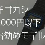 チープカシオ(CASIO)【チプカシ】3000円以下の安いお勧めモデルまとめ