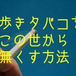 歩きタバコする人間をこの世から無くす画期的な方法を思いついた!