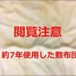 【閲覧注意】約7年使用した敷布団が超絶汚かったのでさすがに買い替えた。