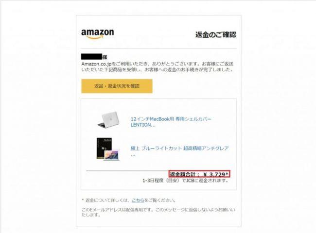 Amazonの返品方法についての説明