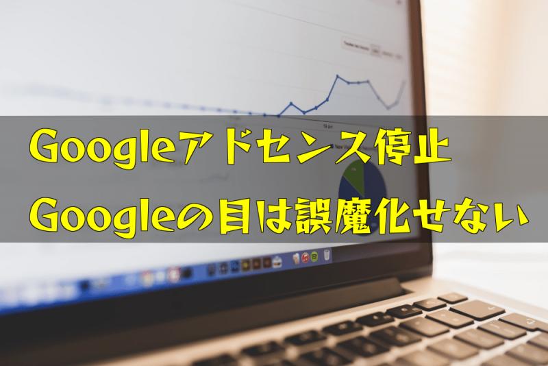 ブログ記事「【Googleアドセンス1ヶ月間停止】Wi-Fi変えても自己クリックはバレる」のアイキャッチ画像