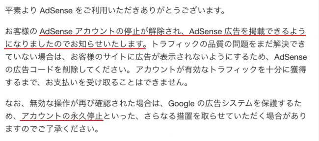 Googleからのアドセンス停止解除のメールのキャプチャ画面