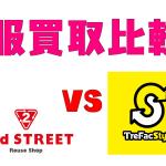 セカンドストリートとトレファクスタイルの服買取比較のアイキャッチ画像