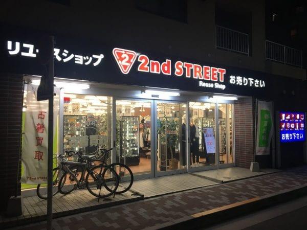 セカンドストリート江古田店の画像