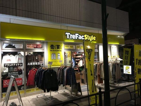 トレファクスタイル江古田店の画像