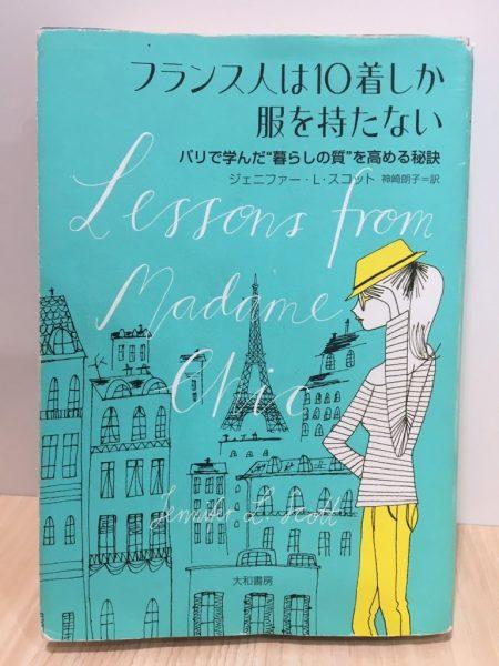 「フランス人は10着しか服を持たない」の表紙