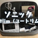 ソニックの立つバッグインバッグ、ユートリム