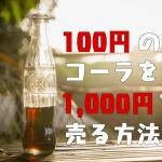 100円のコーラを1,000円で売る方法の感想記事のアイキャッチ画像