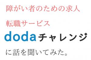 障がい者のための求人・転職サービス『dodaちゃんレンジ』に話を聞いてみた。と記載されたアイキャッチ画像