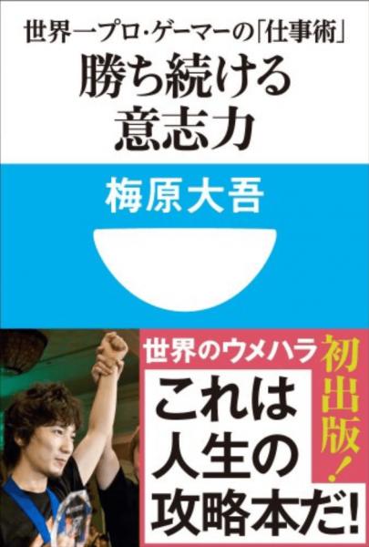 梅原大吾の本『勝ち続ける意志力』