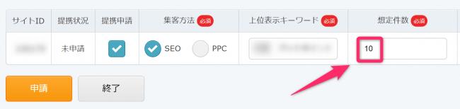 ASPレントラックスのクローズド案件を提携申請する画面