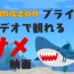 Amazonプライムビデオで観れるサメ映画のブログ記事のアイキャッチ画像