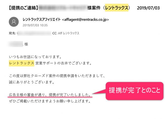 クローズドASPのレントラックスに提携申請をした可否についての結果のメールのスクリーンショット