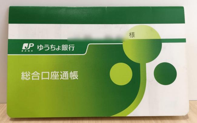ゆうちょ銀行の手帳