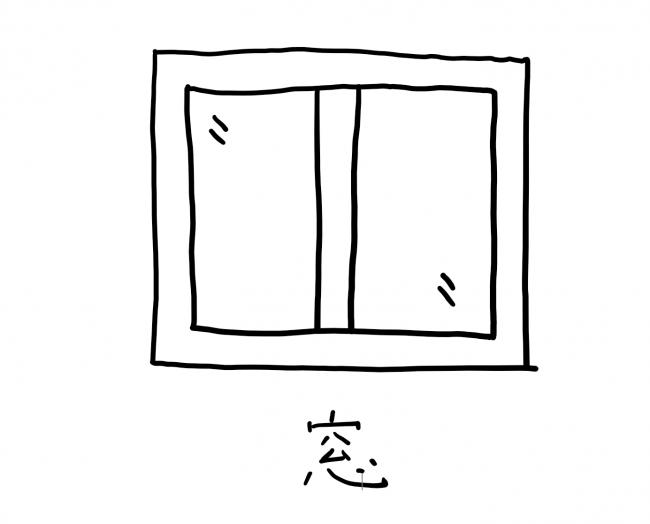 窓のイラスト