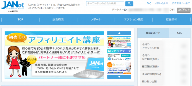 ジャネットのホームページのスクリーンショット