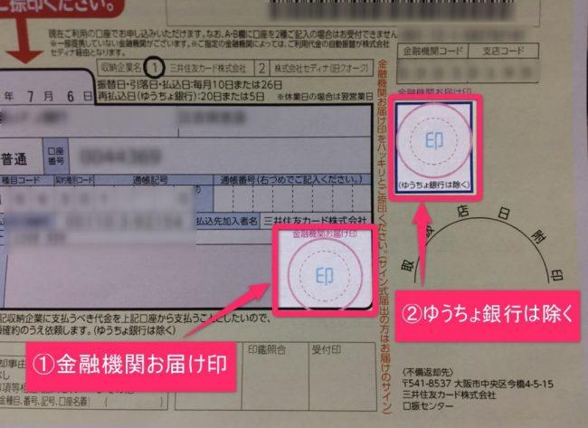 三井住友VISAカード申込書