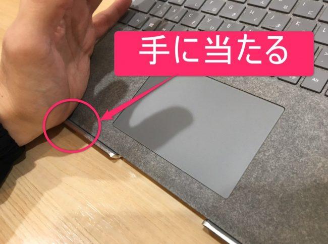 ノートパソコンスタンドに手のひらが当たって少し痛い