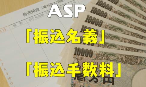 ASPから報酬が振り込まれる際の『振り込み名義』と『振込手数料』まとめのブログ記事のアイキャッチ画像