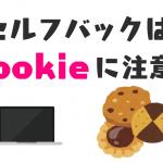 A8.netのセルフバックはCookieの設定に注意の記事のアイキャッチ画像