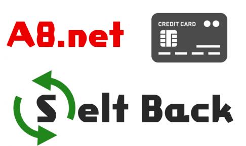 ASPのA8.netでクレジットカードのセルフバックという意味の画像