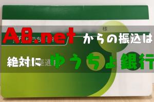 A8.netからの成果の振り込みは、ゆうちょ銀行にした方が良いというブログ記事のアイキャッチ画像