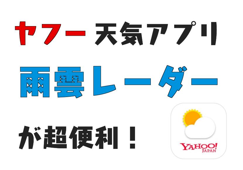 ヤフー天気アプリの記事のアイキャッチ画像