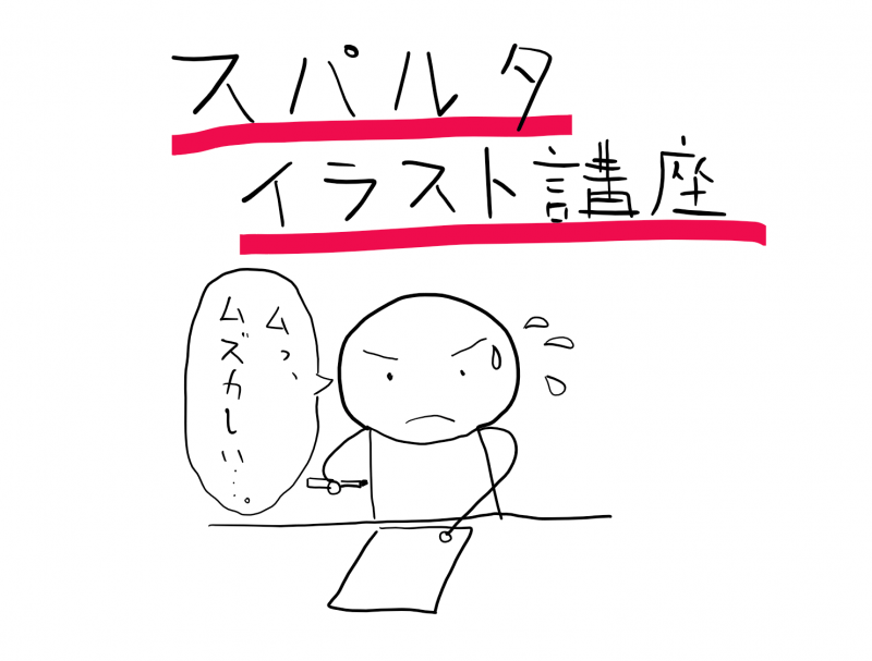 イラストの描いている人のイラスト