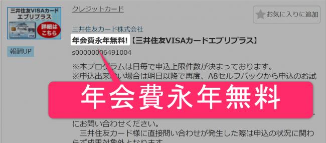 ASPのa8.netのセルフバックのページ