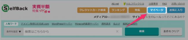 ASPのA8.netのセルフバックページ