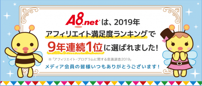 ASPのA8.netのホームページの画像