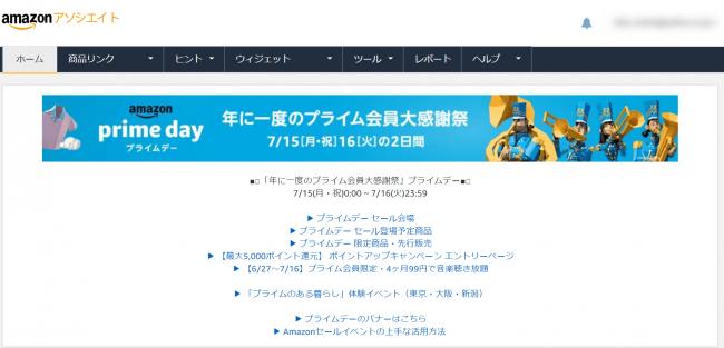 Amazonアソシエイトのホームページのスクリーンショット