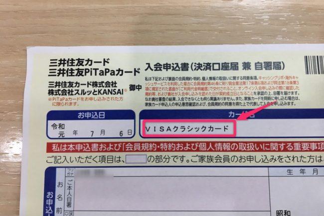 三井住友VISAカードの申込書