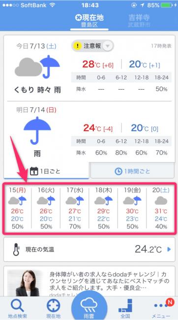 ヤフー天気アプリの画面