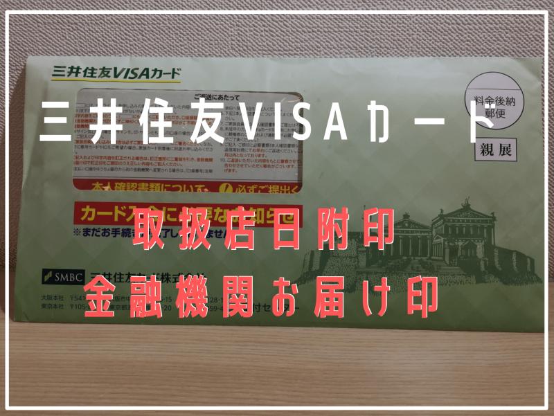 三井住友VISAカードについてのブログ記事のアイキャッチ画像