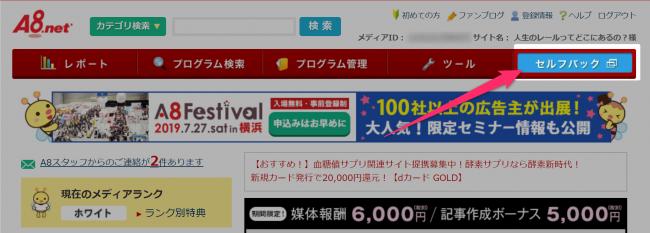 ASPのA8.netのサイト画面
