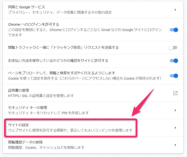 GoogleクロームのCookieの設定についての説明画像