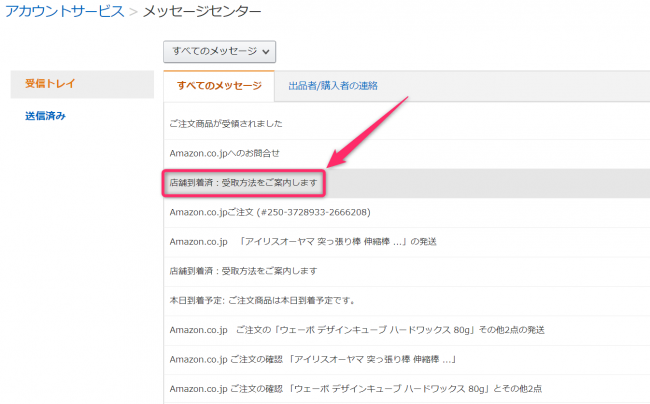 Amazonのアカウントサービスのページ