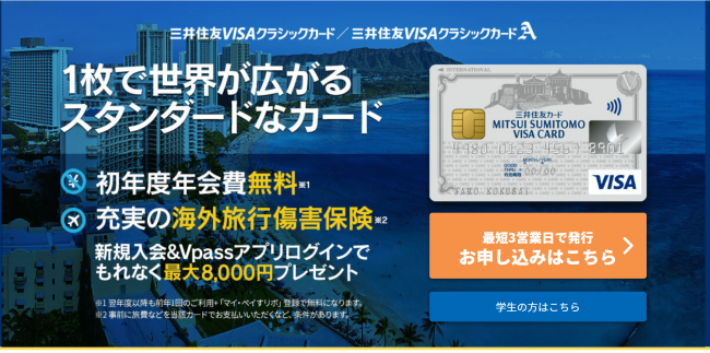 クレジットカード会社の申し込みページ