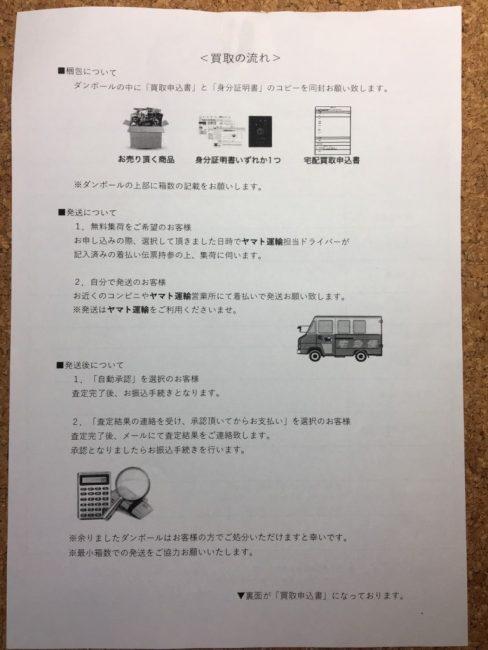 パソコン買取アローズから送られてきた買取に関する用紙