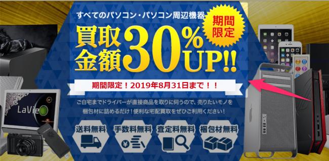 パソコン買取アローズの買取30%UPのスクリーンショット