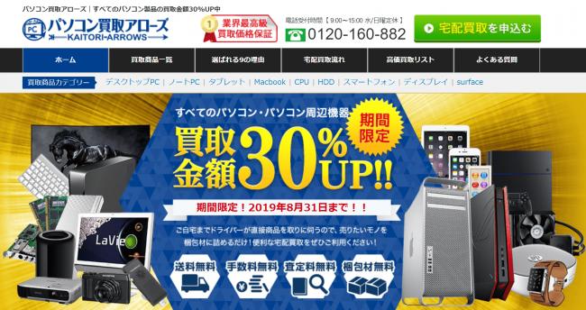 パソコン買取のアローズのサイトの画面