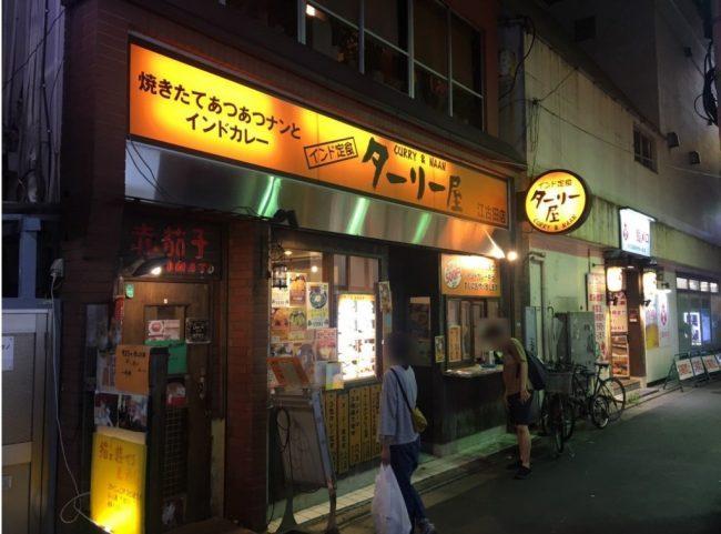 インド定食ターリー屋、東京都練馬区江古田店