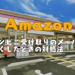Amazonのコンビニ受け取りについての記事のアイキャッチ画像