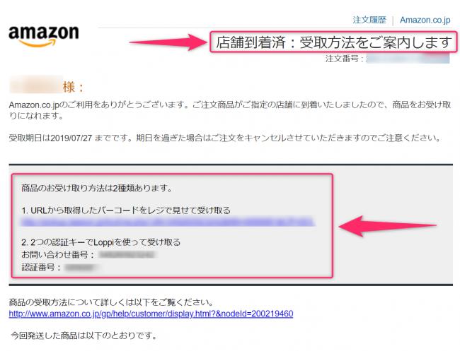 Amazonからコンビニで荷物を受け取る際の情報が記載されたメールの画像