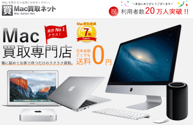 Mac買取専門店のホームページの画像