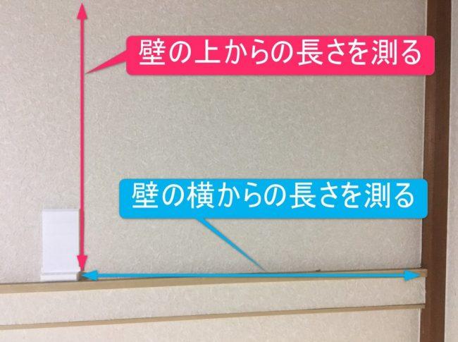 突っ張り棒を設置する場所を壁を計測して決めている様子