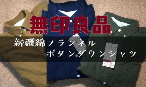 無印良品の新疆綿フランネルボタンダウンシャツのレビュー