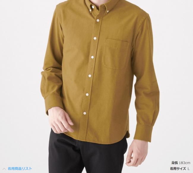 無印良品の新疆綿フランネルボタンダウンシャツ