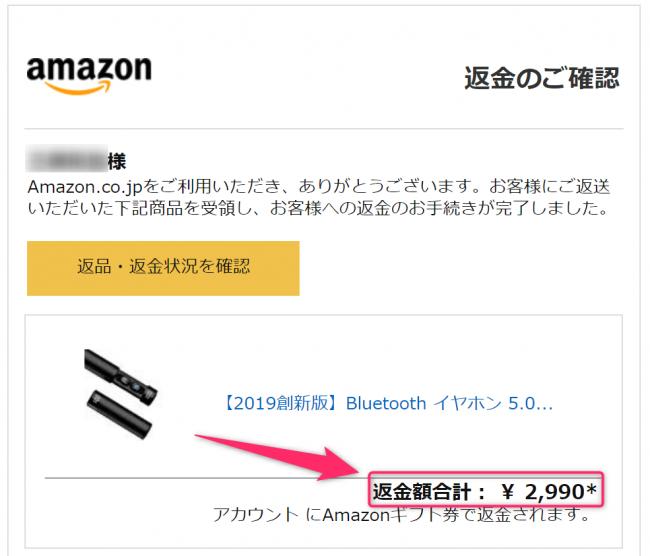 Amazon返品方法の説明